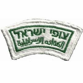 סמל צופי ישראל עברית ערבית