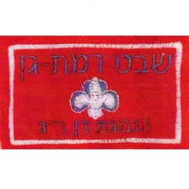 סמל צופים צופי רמת גן