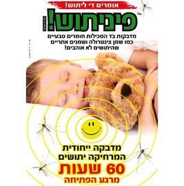פיניתוש מדבקה נגד יתושים
